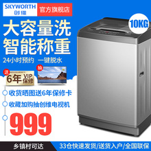 Skyworth 10kg Fully Automatic Household Washing Machine Large Capacity KG Fully Automatic Wavewheel Washing Machine T100Q