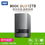 WD western Digital My Book DUO 12TB encrypted mobile hard disk usb3.0 RAID Double-bit