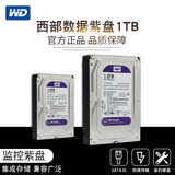 WD / Western Digital WDS240G1G0B 240G SSD Notebook Desktop Solid State Drive WD / Western Digital WD10EJRX Monitor Purple Plate 1TB Hard Disk Western Digital 1T
