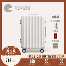 Ito trolley case luggage aluminum frame suitcase male boarding case 20/25 inch password box universal wheel tide