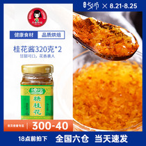 Eat whole-food cinnamon sauce 320g x 2 sugar cinnamon wine 沖 and bubble drink jam cake filling home baking ingredients