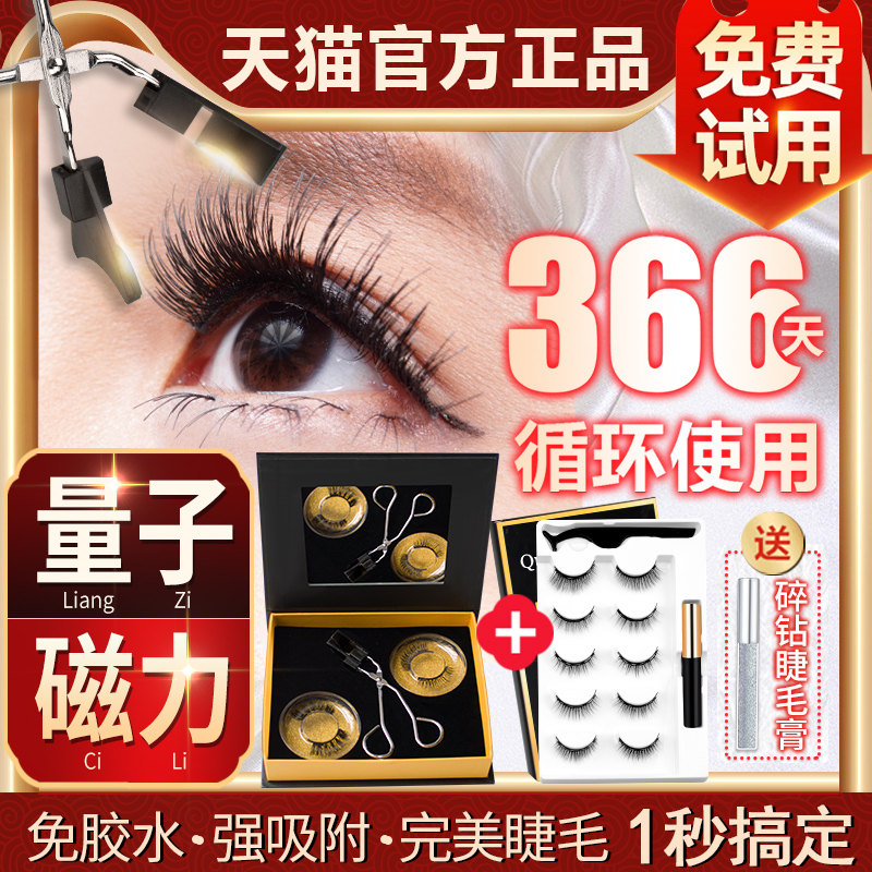 Net red false eyelashes female tiktok natural simulation quantum double magnet magnetic magnetic magnet iron grafting trembling artifact