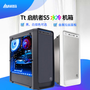 Tt S3 F1 S5 ATX set sail to upgrade all side game computer desktop office mute cold water box