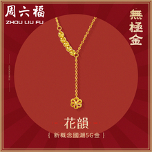 Zhou Liufu jewelry limitless gold necklace women's gold 999 flower fine chain price aa065014