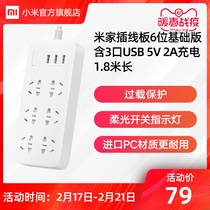 (Single product)millet meters home plug Board 6 hole basic version of the usb multi-function home wiring board socket