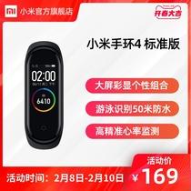 (正常发货)小米手环4智能蓝牙男女款运动计步器微信天气心率睡眠监测手表