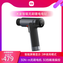 Mijia brushless smart household electric drill impact drill Lithium electric drill Lithium electric drill rechargeable hand drill multifunctional electric screwdriver