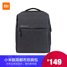 Millet Shoulder Bag Simple Leisure Multifunctional Backpack Men's and Women's Laptop Computer Bag Fashion Travel Backpack