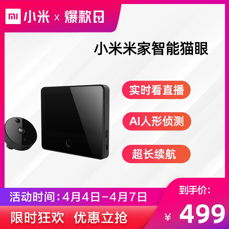 Normal delivery Xiaomi home smart cat eye doorbell smart electronic wireless home camera remote monitoring smart night vision security door mirror