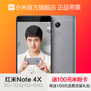 Xiaomi/ millet red rice Note4X 32G/64G fingerprint to unlock the intelligent mobile phone camera