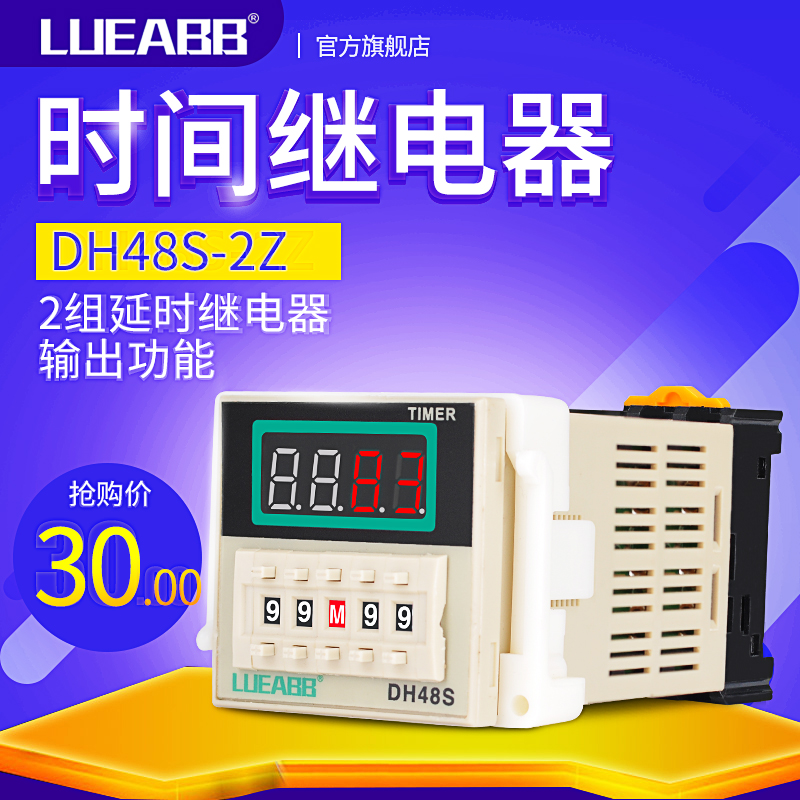 Small digital display time relay DH48S-2Z two sets of delay contact AC220V DC12V 24V adjustable