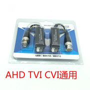 HD coaxial 2 million AHD/CVI/TVI HD twisted pair transmitter