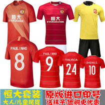 Flagship store coupon Guangzhou Hengda shirt 2019 Super Asian champion Paulinho adult childrens football suits