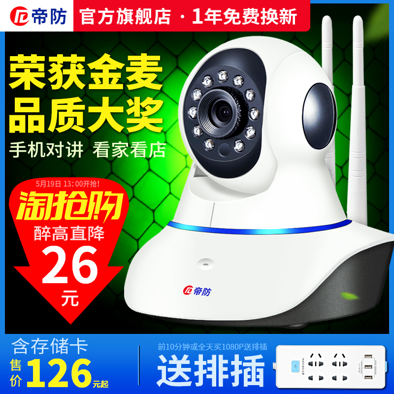 Emperor defense wireless camera wifi remote mobile phone home monitor HD night vision set monitoring home indoor
