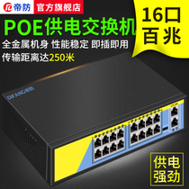Emperor anti-48V standard POE switch 16-Way video recorder using poe power supply network camera splitter