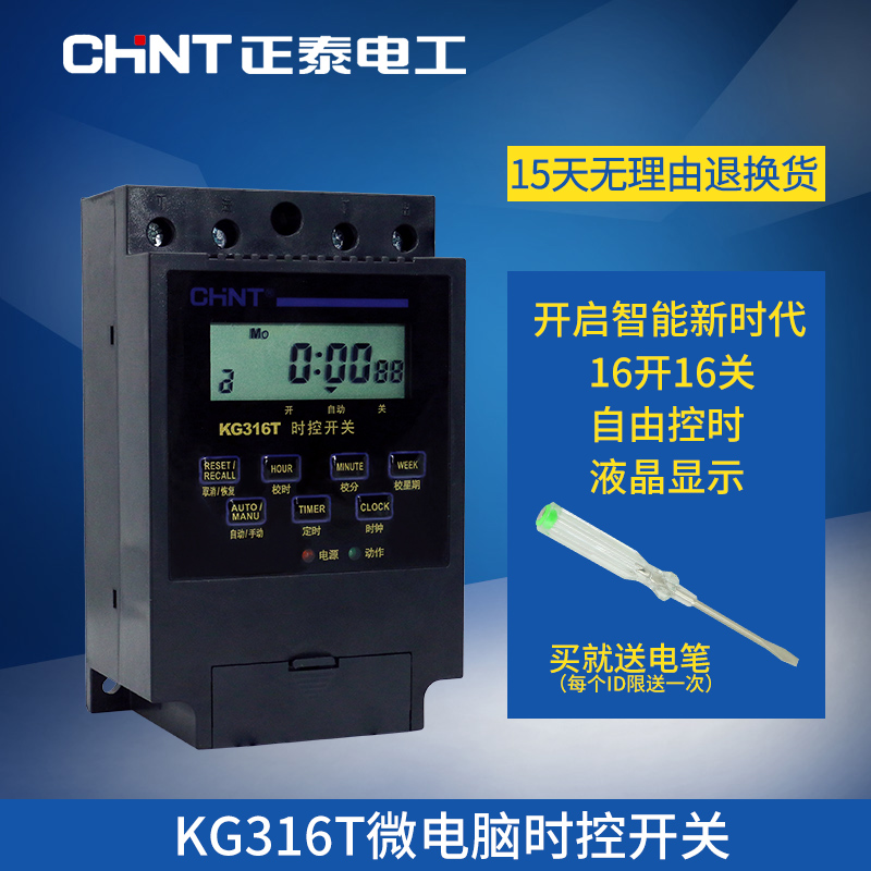 Chint timer street light power time controller microcomputer control switch 220v automatic kg316t