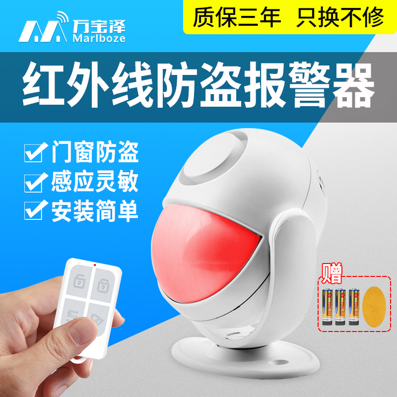 Human body induction wireless infrared security scene sound and light alarm shop home doors and windows security alarm system