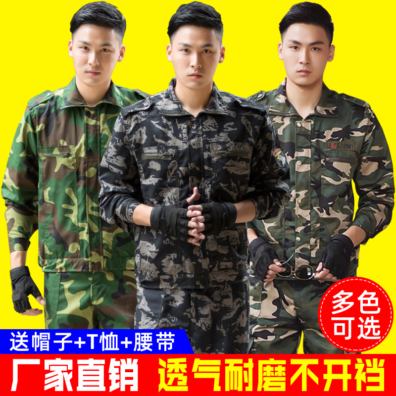 Camouflage suit mens military training uniform female students spring and summer thickened wear-resistant workers wear labor protection workwear suit men
