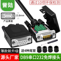 Serial port DB9 Solder-free plug 9-pin adapter cable terminal RS232 COM port Solder-free male female