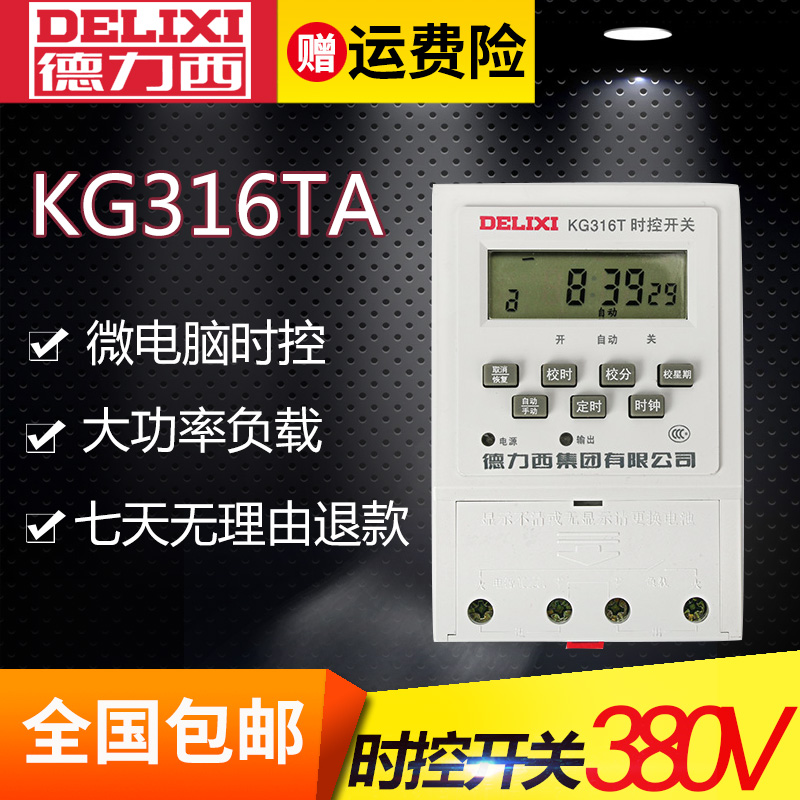 Delixi time control switch time controller three-phase timer time and space 380v automatic power off microcomputer