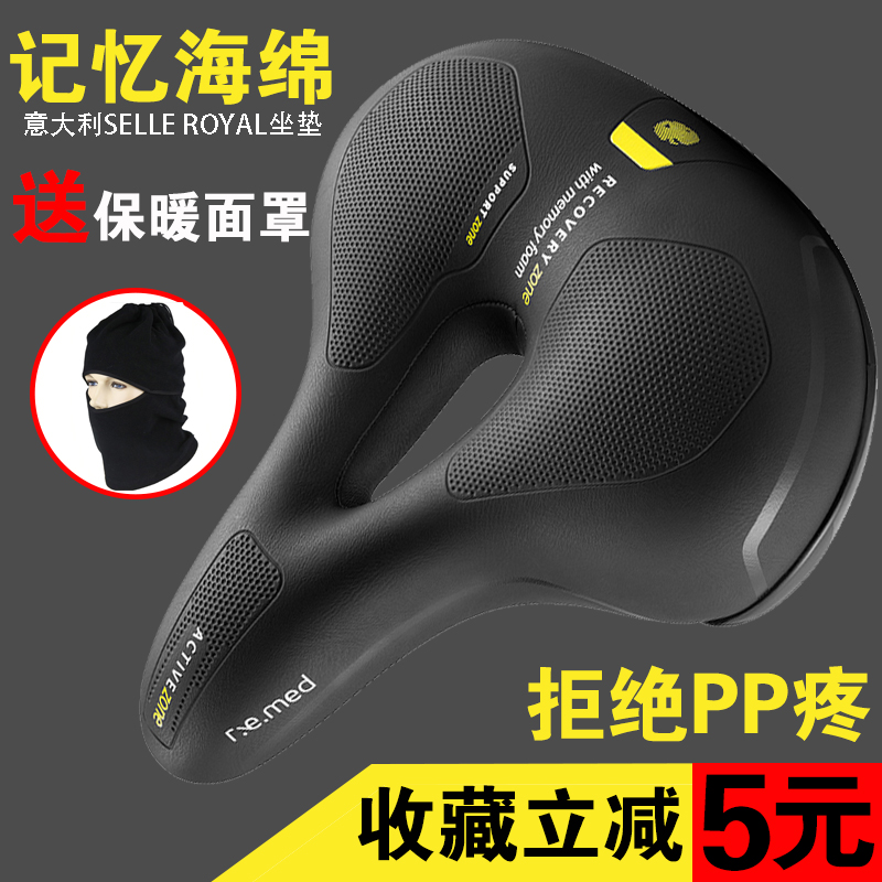 Genuine memory sponge bicycle cushion thickened comfortable mountain bike cushion SR cushion big car seat accessories
