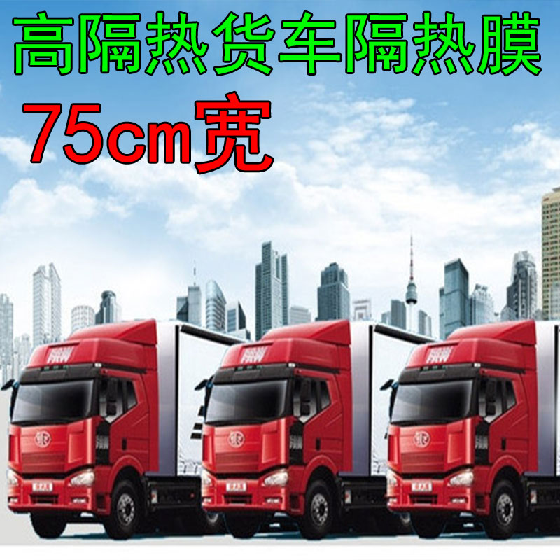 Truck Film Double Row Truck Glass Film Size Truck Sunscreen Sunscreen Film Heat Insulation Explosion-proof Vehicle Window Film