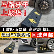 Road along the slope road teeth rubber deceleration belt car uphill pad portable step slope mat climbing locator