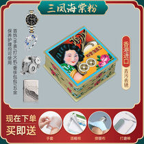 Hong Kong Sanfeng Haitang powder rubbed silver powder gold and silver jewelry silver jewelry watch hardware cleaning care decontamination removal oxidation