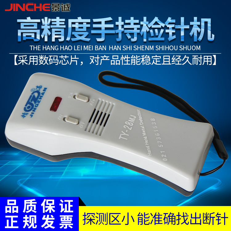 High Precision Hand-held Needle Checker TY-28MJ Hand-held Needle Checker