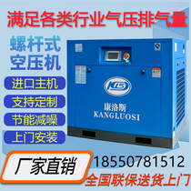 The 桿 air compressor 7.5 15 22 37kw high-pressure mute industrial-grade permanent magnet variable frequency 380 220V gas pump