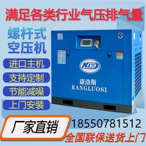 Воздушный 桿 7.5 15 22 37kw высокого давления немой промышленного класса постоянной магнитной переменной частоты 380 220V газовый насос