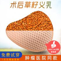 Травяное семя не Силиконовый дышащий бюстгальтер груди послеоперационный специальный поддельный бюст женский поддельный протез груди с использованием бюстгальтера