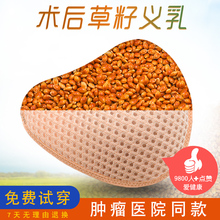 Non silicone air permeable breast bra with grass seed artificial milk