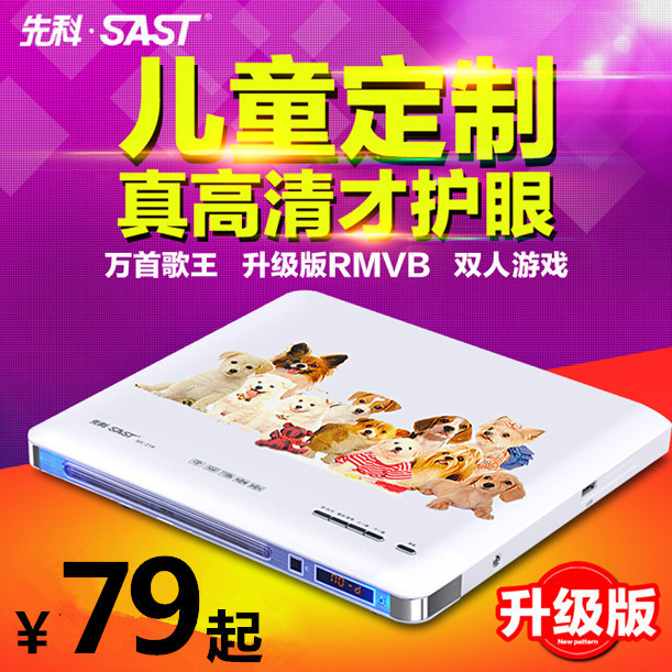 SAST/SHENKE SA-218 Household DVD Disc Driver, Children's CD Driver, High Definition Evd Disc, VCD Player, DVD Player, Portable Integrated Disc Game, Mobile CD Reader