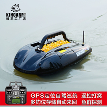 KINCARP King Cyprinus carpio remote control fishing and nesting boat V4 reservoir fishing and nesting device GPS positioning can be matched with fishing detector hot selling