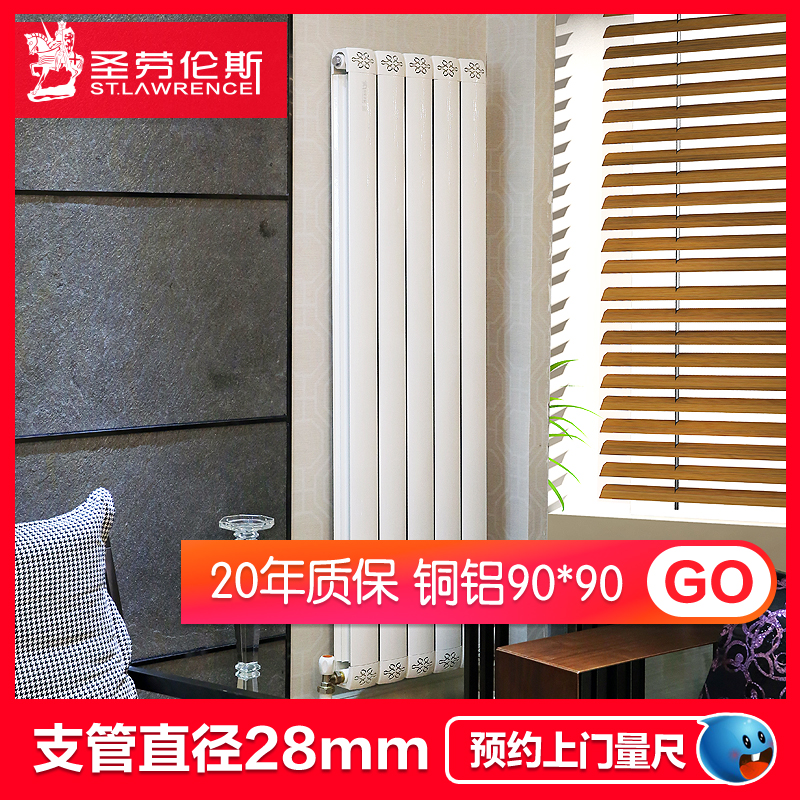 St. Lawrence radiator household copper aluminum composite living room heat sink bedroom plumbing central heating heating 9090
