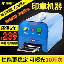 Stamp machine photosensitive engraving machine (import exposure tube) photosensitive engraving seal machine operation simple package church