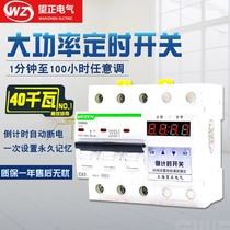 Three-phase high-power rice steamer pump time timer switch controller countdown automatic power-off 380V