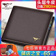 Seven wolves wallet men's short leather genuine first layer leather cross section tide wallet business men bag wallet