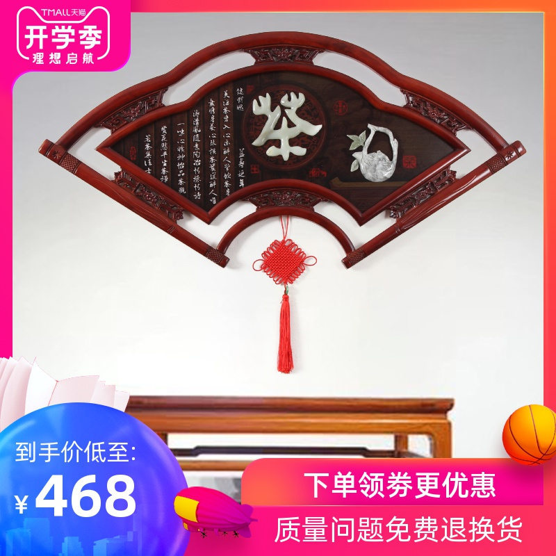 Modern Chinese Jade Carving Decorative Painting Fan Jade Carving Jade Carving Hanging Painting