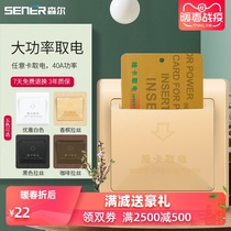 Sen Seoul plug-in card to take electrical switch controller 40A any card three-Line Hotel with a delay any card