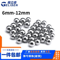 Slingshot steel balls Solid small steel balls Ball particles marbles just beads 3-6mm8mm8 5mm9mm10mm12mm