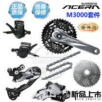 SHIMANO Shimano ACERA M3000 M390 9/27 Speed Variable Speed Small and Medium Suite