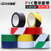 471 warning tape PVC black horse macular cordon floor ground color identification marking landmark tape