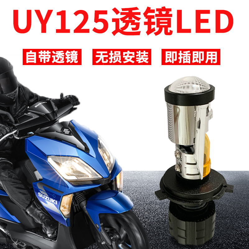Suitable for Suzuki UU bulb UY125LED LED lens bulb geek porpoise non-destructive bright light modified bulb