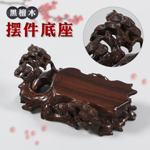Solid wood Taishan Qishi root carving base can dig trench black sandalwood turtle purple sand pot vase carved wood bracket