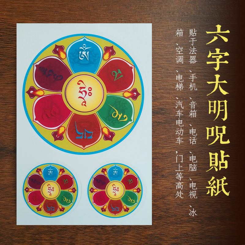 Great Mercy Goddess of Mercy Goddess Mantra Six-character Great Damnation Sticker Buddhism Spell Stickers Haitao Mage Enlightenment