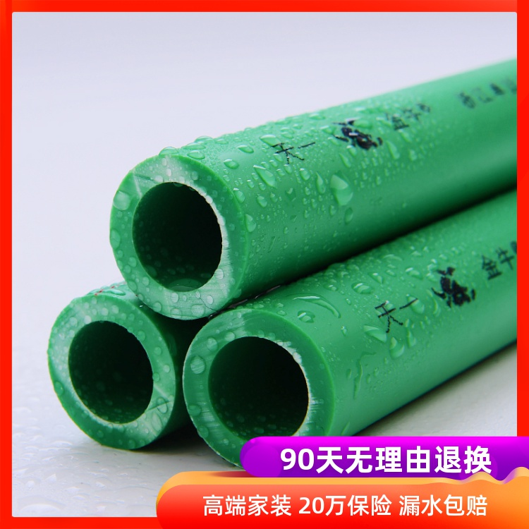 Tianyi Taurus Green Antibacterial PPR Household Cold and Heat Pipe Fittings 20 25 324 min 6 min 1 inch
