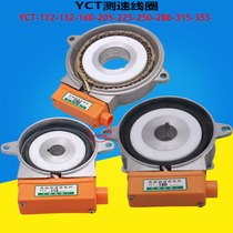 YCT112-160 Electromagnetic speed regulating motor accessories Speed measuring coil excitation motor 0 55-37KW