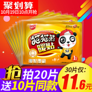 Panda baby cat warm paste paste from the warm paste heating warm paste house warm paste stick foot warmer with hot joint
